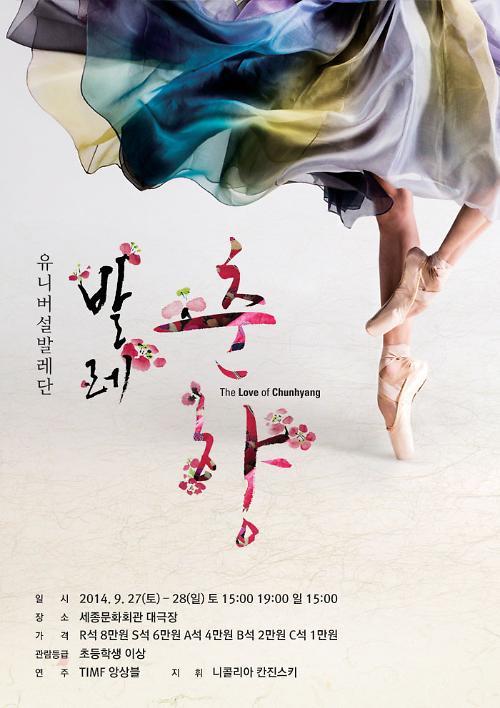 环球芭蕾舞团创团30周年巨制《春香》