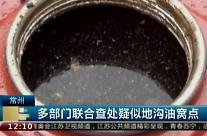중국에 이어 대만에서도 '하수구 식용유' 유통