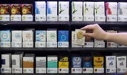 .韩政府颁布禁烟对策 大幅上调香烟价格.