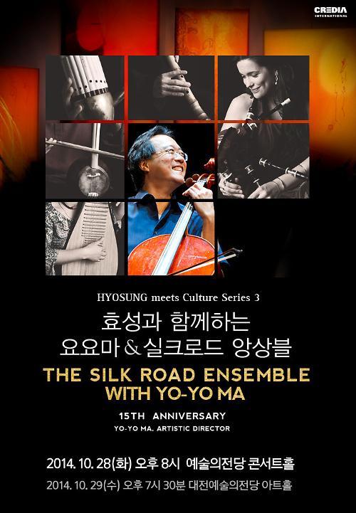 古典音乐盛宴:《马友友&丝绸之路》来韩演出