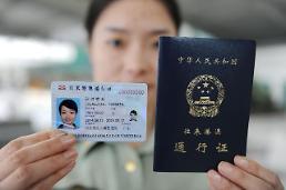 [영상중국] 중국 내륙, 홍콩 마카오 이동 쉬워져, 전자통행증 등장