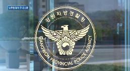 성추행 박희태, 오늘중 소환통보