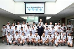 <포토> 안병용 의정부시장, 인천아시안게임 성화 봉송주자 격려