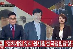 원세훈 항소 국정원법 위반 <R>억울</R>