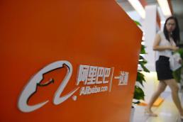 중국 알리바바 투자 열기 '고조'…상장 공모가 68달러로 상향조정
