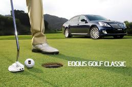 현대차, 에쿠스 골프클래식 참가자 모집… 참가비 전액 기부