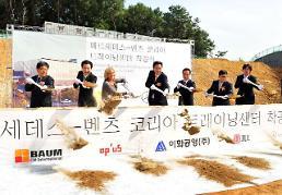 메르세데스-벤츠 코리아, 기흥에 신규 트레이닝센터 착공
