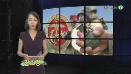 [AJU TV] 해병대 수류탄 폭발, 19살 훈련병 손목 절단돼 사망, 현장 영상 보니…