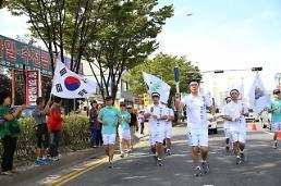 [인천 아시안게임] 아시안게임 성화 인천 도착…19일 아시아드주경기장 입성