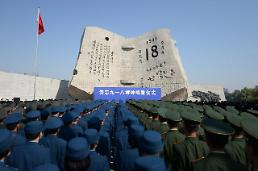 [영상중국] 중국 만주사변 83주년...잊지말자 만주사변 각지 기념행사