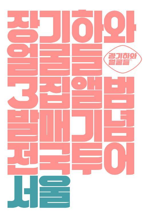 《张基河和脸孔们》新专辑发售纪念巡演
