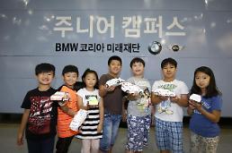 BMW코리아 미래재단, 대한민국 교육기부 행복박람회서 주니어 캠퍼스 진행