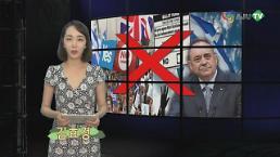 [AJU TV] 스코틀랜드 독립투표 부결, 독립 무산에도 스코틀랜드가 얻은 것은?