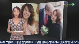 [AJU TV] 9월 20일, 미녀 아나운서 오늘의 띠별 운세 베스트와 워스트 운세는?