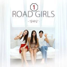 로드FC 로드걸 첫 음원공개 '설레임'…상큼발랄한 분위기