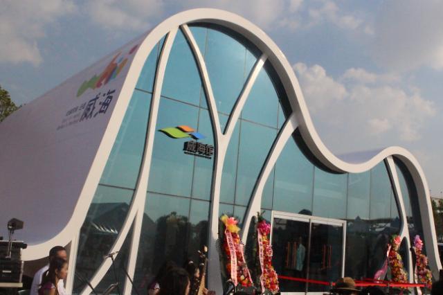 威海主题形象馆亮相亚运会