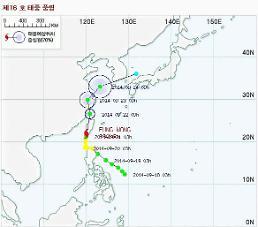 태풍 풍웡 북상…내일 전국에 비