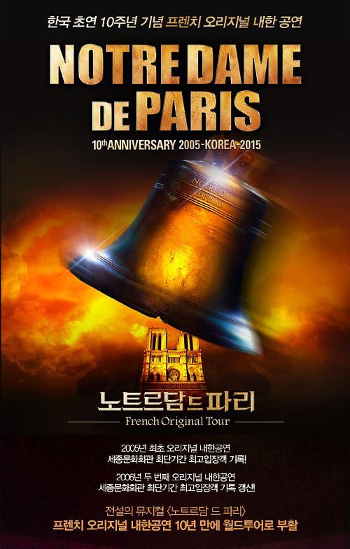 经典音乐剧《巴黎圣母院》赴韩演出