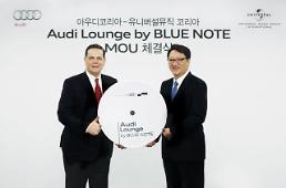 아우디코리아, 유니버셜뮤직과 아우디 라운지 by 블루노트 공연