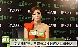 [영상중국] 중국 최대 자선경매파티 톱스타 총출동...한국대표 한채영