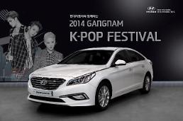 현대차, 2014 강남 K-POP 페스티벌ㆍ더 케이 페스티벌 고객 초청 이벤트