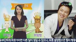 [AJU TV] 9월 24일, 하루를 시작하는 오늘의 띠별 운세 베스트 75년 토끼띠, 워스트 69년 닭띠
