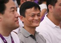 [영상중국] 마윈 알리바바 회장, 상장 후 첫 중국 공식석상 등장