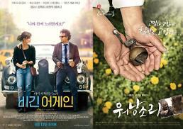 '비긴 어게인', '워낭소리' 넘고 다양성영화 신기록 300만 관객 목전