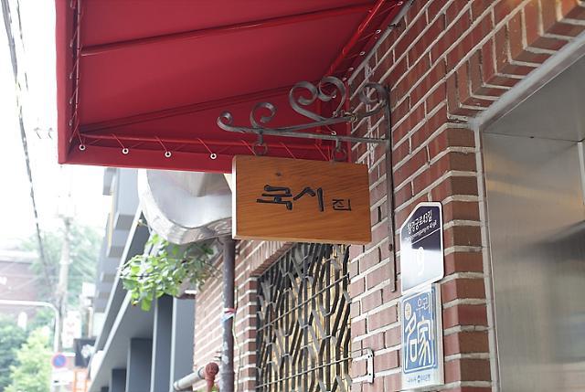 首尔顶级富人区中的平民美食