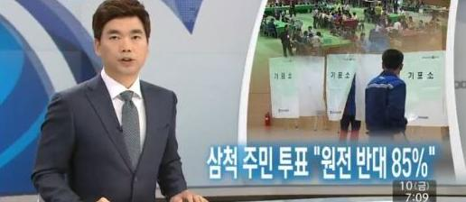 85% of Samcheok citizens oppose construction of nuclear plant in the region