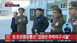 김정은, 41일 만에 공개활동 재개