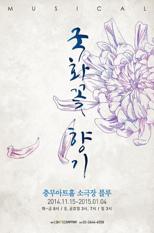 音乐剧《菊花香》谱写经典凄美乐章