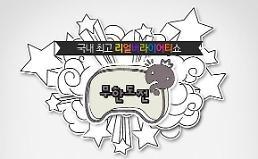 이상봉, 무한도전 400회 비긴 어게인 특집 축하 눈길