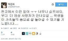 """'판교 공연장 사고' 방송인 박은지 애도 """"판교에서 이런 일이…너무 슬프다"""""""