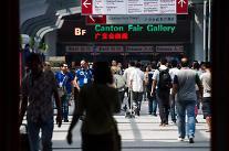 [영상중국] 중국 광저우 캔톤페어 글로벌 경기불황에 썰렁