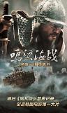 '명량' 북미 이어 중국 개봉 확정…3000여개 극장 상영 예정