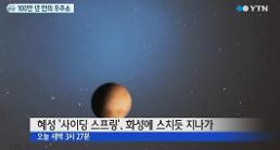 화려한 우주쇼 화성 스쳐 지나간 사이딩 스프링 혜성은 무엇?