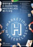 현대차, 마케터 육성 프로그램 H-마케팅 마스터클래스 제1기 모집