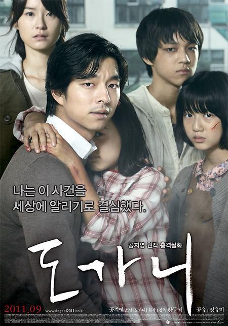 真实电影改编事件渐成韩国影视新电影风潮台北图片