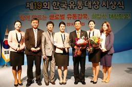 코레일관광개발, 한국유통대상 수상