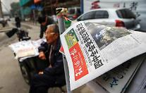 [영상중국] 4중전회 개최 중국 신문 헤드라인 장식...법치 개혁 논의