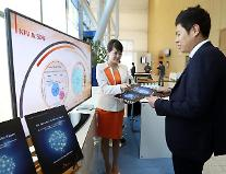 SK电讯发布《5G白皮书》