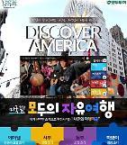 광대한 미국, 자유여행으로 즐기자