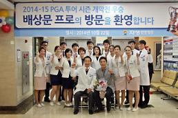 배상문, 국내 한방병원에서 골반·무릎 통증 치료