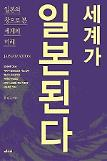 [새책]세계가 일본된다 : 일본의 창으로 본 세계의 미래