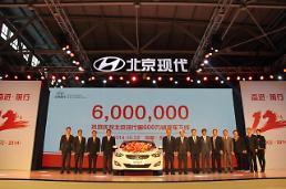 베이징현대, 600만대 판매 돌파