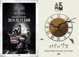 YG, 음원차트 도배…에픽하이·악뮤 선전 '맞수는?'