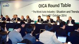 세계자동차산업연합회 총회 개최, 글로벌 자동차 이슈가 한자리에