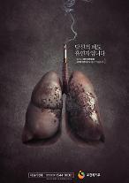 韩国大尺度禁烟海报  24日将投入使用