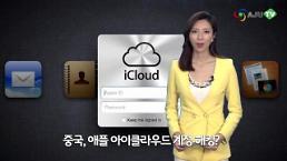 [AJU TV] 중국, '애플 아이클라우드' 해킹...중간자 공격?